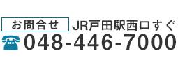 ご予約・お問合せ JR戸田駅西口すぐ 048-446-7000 休診日 土曜日・日曜日・祝日