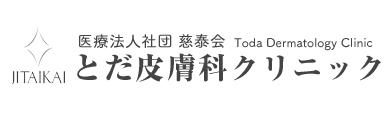 医療法人社団 慈泰会 とだ皮膚科クリニック