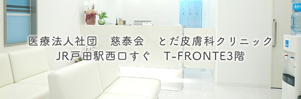 皮膚に関するあらゆるトラブル、悩みにお答えします とだ皮膚科クリニック JR戸田駅西口すぐ